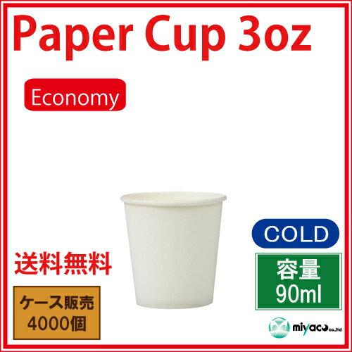 ECONOMY紙コップ3オンス90ml(ホワイト)4000個
