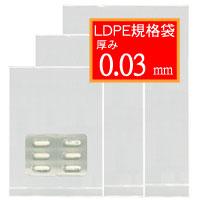 LD03規格袋【No.7】120×230mm 1000枚