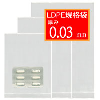 LD03規格袋【No.10】180×270mm 1000枚