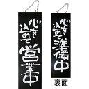 【送料無料】kuro木製サイン大 3962 心を込めて営業中