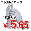 【激安】【特価】★MTD4NW ニトリル手袋(粉なし)ホワイト 100枚[ゴム手袋]