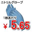 【激安】【特価】★MTD4NB ニトリル手袋(粉なし)ブルー 100枚[ゴム手袋]_業務用