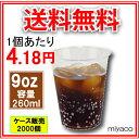 【激安】プラスチックカップ9オンス 2000個_【送料無料】_プラスチックコップ_プラカップ 使い捨て 業務用