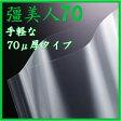 彊美人XS-1525(70μ) 3000枚_【送料無料】_業務用_ナイロンポリ_真空パック