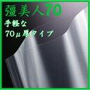 彊美人XS-3040(70μ) 1000枚_【送料無料】_業務用_ナイロンポリ_真空パック