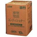 コンディショナー 10L(植物物語)