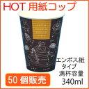 ★断熱紙コップ(SMP-340E)ブレイクタイム 50個_業務用_紙コップ 耐熱ホット用_コーヒー_テイクアウト