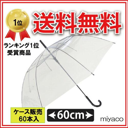 ビニール傘 ジャンプ式(透明)親骨60cm 60本_業務用_(05P06Aug16)