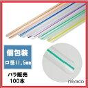 ★ ストレートストロー 袋入(11×180mm)5色MIX 100本