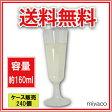 【送料無料】EC-16C シャンパンカップ(プラスチック) 240個_ワインコップ_使い捨て_パーティー_イベント