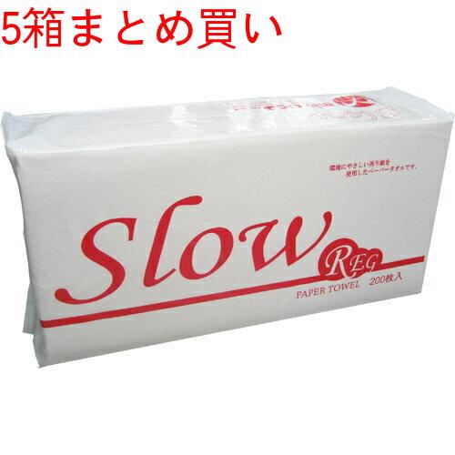 【送料無料】ペーパータオル Slow REG 30パックx5箱