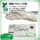 【送料無料】new HDエンボス手袋 6000枚_業務用_使い捨て手袋_ポリエチレン手袋_激安_特価
