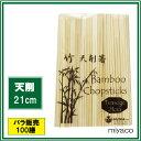 竹箸 天削 8寸(21cm)100膳