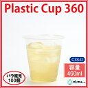 【激安】★プラスチックカップ360(400ml) 100個_プラスチックコップ_プラカップ 使い捨て