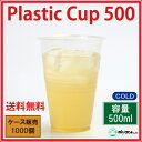 【激安】プラスチックカップ500ml 1000個_【送料無料】_プラスチックコップ_プラカップ 使い捨て 業務用