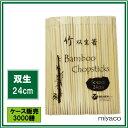 竹箸 双生 9寸(24cm)3000膳_【送料無料】_業務用_割り箸_激安
