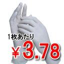 【送料無料】【激安】【特価】 MTD4NW ニトリル手袋(粉なし)ホワイト 2000枚[ゴム手袋]