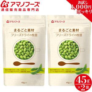 アマノフーズ フリーズドライ 枝豆 2パック セット 【