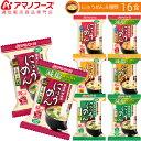 アマノフーズ フリーズドライ 定番 ・ 減塩 にゅうめん 8種類16食セット 送料無料 敬