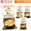 【 送料無料 】 アマノフーズ フリーズドライ 野菜 たっぷり 具だくさん 汁 4種類各4食合計