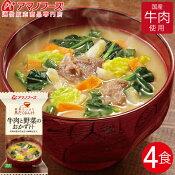 アマノフーズ フリーズドライ 国産 牛肉 使用 野菜 たっぷり 具だくさん汁 ( 牛肉 と 野菜 の おかず 汁 ) 4食 セット