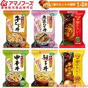 【 送料無料 】 アマノフーズ フリーズドライ ご飯 の おとも 美味しい 具材 14食 セット (