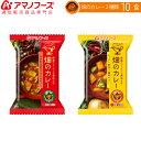 アマノフーズ フリーズドライ 畑のカレー 2種10食 セット 【 送料無料 】人気 カレー