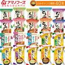 【 送料無料 】 アマノフーズ フリーズドライ お味噌汁 20種 各2食 40食 セット【 あ