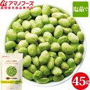 アマノフーズ フリーズドライ まるごと素材 フリーズドライ の 枝豆