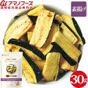 アマノフーズ フリーズドライ まるごと素材 フリーズドライ の なす インスタント食品 お中元