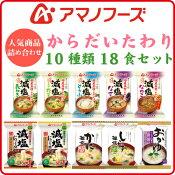 アマノフーズ フリーズドライ 人気 商品 詰め合わせ からだ いたわり 10種類計18食セット 送料無料 新生活