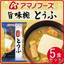 アマノフーズ フリーズドライ 旨味椀 とうふ 5食 ( お