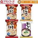 【 送料無料 】 アマノフーズ フリーズドライ 雑炊 ・ おかゆ 3種類 合計16食 セット ( か