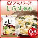 アマノフーズ フリーズドライ 雑炊 【 しらす 雑炊 】 ( お湯を入れるだけの 簡単 ・ 便利 ・ 美味しい 雑炊 ) 6食 セット