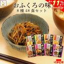 【 クーポン 配布中】 レトルト 惣菜 おかず イチビキ 8種32食 詰め合わせ
