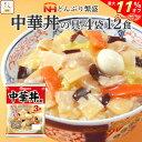 【 クーポン 配布中】 レトルト食品 日本ハム レトルト 中華 丼 の具 詰め合