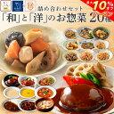 【 クーポン 配布中】 レトルト 惣菜 和と洋の おかず 20種 詰め合わせ セ