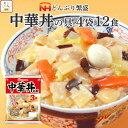レトルト食品 日本ハム レトルト 中華 丼 の具 詰め合わせ 12食 セット 【 送料無料 北海道沖