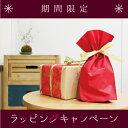 【期間限定】クリスマスラッピングサービス