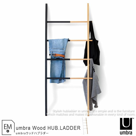 umbra ラダー 家具 お洒落 インテリア はしご 木 木製品 アンブラ オシャレ 北欧 ブランド デザイナーズ ライフスタイル 欧米 auktn 10P28Sep16