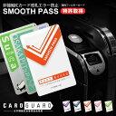 送料無料 クロネコDM便 ICカード セパレーター 2枚重ねてエラー防止 スムーズパス CARD GUARD エラー防止 改札エラー カードリーダー 磁性フィルターカード 通勤 通学 定期入れ パスケース【10P01Oct16】