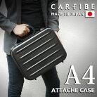 アタッシュケース・ブリーフケース(A4サイズ【CARFIBE】