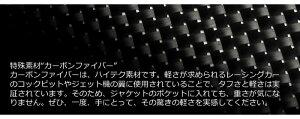 内装|カーボンファイバー製ステーショナリーケース・システム手帳【CARFIBE】