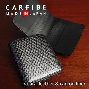 カーボンファイバー製メンズ二つ折り財布【CARFIBE】