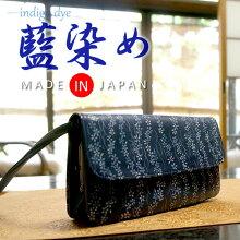 日本製藍染めお財布ポシェット