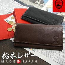 栃木レザーフラップ長財布