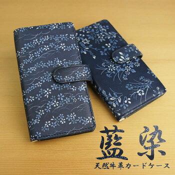 天然牛革 本革 花柄 さくら ひなげし 桜 雛罌粟 レディース 美しい 日本 和風 藍染