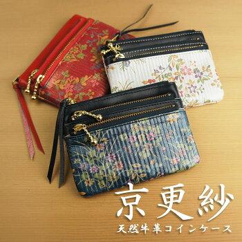天然牛革 本革 花柄 さくら ひなげし 桜 雛罌粟 レディース 美しい 日本 和風 京更紗