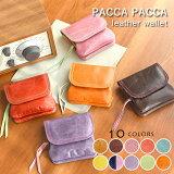 財布 レディース がま口 小銭入れ 日本製 本革 がま口財布 セカンド財布 コインケース pacca pacca