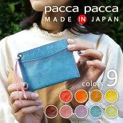 【日本製】キュートなキャンディーカラーの馬革定期入れ/パスケース【pacca pacca】